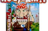 Баба Яга - по зубам