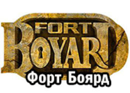 Форт Боярд