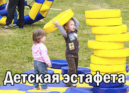 Детская эстафета