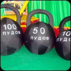 Гиря гигантская 10 50 100 пудов